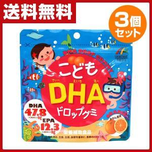 こどもDHAドロップグミ 90粒×3袋 サプリ サプリメント 健康食品 美容 健康 栄養補助食品 DHA EPA ドロップ グミ 子供|e-kurashi
