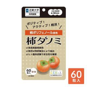 柿ダノミ 10包入り 柿だのみ 柿ダノミ サプリメント サプリ チケット対策 ポリフェノール|e-kurashi