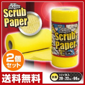 【2個セット】 COCO MAGIC(ココマジック) スクラブペーパー ココマジックスクラブペーパー スクラブペーパー 掃除シート 使い捨てシート|e-kurashi