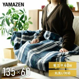 電気ひざ掛け毛布 (140×82cm) 本体丸洗い可能 YHK-45(T) 電気敷毛布 電気敷き毛布 電気ブランケット 電気ひざ掛け毛布 おしゃれ|e-kurashi