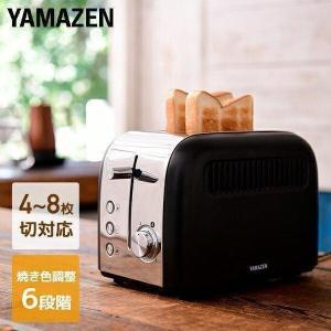 【送料無料】 山善(YAMAZEN)  ポップアップトースター  YUC-S850(B) ブラック ...