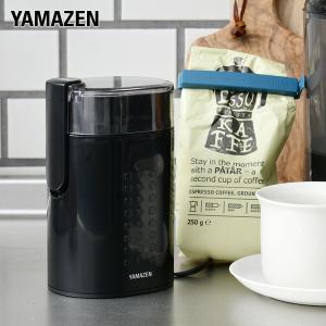 【送料無料】 山善 YAMAZEN  電動コーヒーミル  YCMB-150(B) ブラック  本体サ...