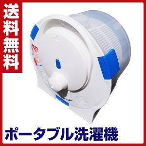 ポータブル洗濯機 手動 ハンドウォッシュスピナー ポータブル洗濯機 洗濯機 手動 ハンディ洗濯機 コンパクト 小型 ミニ洗濯機 簡易洗濯機 小型洗濯機|e-kurashi