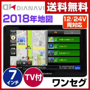 DIANAVI(ディアナビ) カーナビ 7インチ ポータブル ワンセグチューナー 【2018年度春版マップ】 12V/24V車対応 DT-Y308 ポータブルナビ カーナビ|e-kurashi