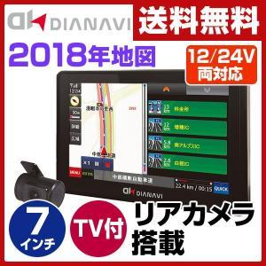 DIANAVI(ディアナビ) カーナビ 7インチ ポータブル ワンセグチューナー 【2018年度春版マップ】 12V/24V車対応 専用リアカメラ搭載 DT-RC318 ポータブルナビ|e-kurashi