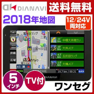 DIANAVI(ディアナビ) カーナビ 5インチ ポータブル ワンセグチューナー 【2018年度春版マップ】 12V/24V車対応 DT-Y518 ポータブルナビ カーナビ|e-kurashi