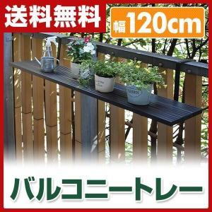 【送料無料】 山善(YAMAZEN)  バルコニートレー (幅120cm)  KABT-120(DB...