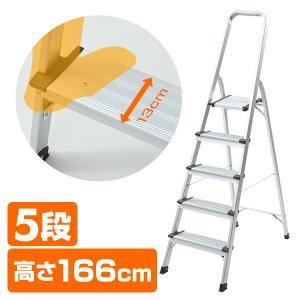 脚立 5段 折りたたみ アルミ 軽量 KBE-5 踏み台 はしご おしゃれ 持ち手付き ステップ台