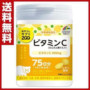 おやつにサプリZOO (150粒) ビタミンC (レモン風味) サプリ サプリメント 健康食品 美容 健康 栄養補助食品 チュアブル カムカム ビタミン ビタミンC レモン風味|e-kurashi