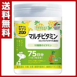 おやつにサプリZOO (150粒) マルチビタミン (パイナップル風味) サプリ サプリメント 健康食品 美容 健康 栄養補助食品 おやつにサプリ チュアブル|e-kurashi