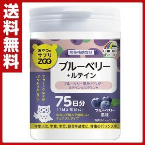 おやつにサプリZOO (150粒) ブルーベリー+ルテイン (ブルーベリー風味) サプリ サプリメント 健康食品 美容 健康 栄養補助食品 おやつにサプリ チュアブル|e-kurashi