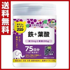 おやつにサプリZOO (150粒) 鉄+葉酸 (ブドウ風味) サプリ サプリメント 健康食品 美容 健康 栄養補助食品 おやつにサプリ チュアブル 鉄 葉酸 ビタミンB|e-kurashi
