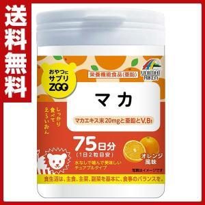 おやつにサプリZOO (150粒) マカ (オレンジ風味) サプリ サプリメント 健康食品 美容 健康 栄養補助食品 おやつにサプリ チュアブル マカ マカエキス 亜鉛|e-kurashi