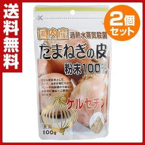 国産たまねぎ皮粉末100% (100g×2個セット) たまねぎの皮 たまねぎ皮 国産 日本産 ポリフェノール ケルセチン たまねぎ 玉ねぎ 玉葱 スープ 粉末|e-kurashi