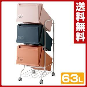 【送料無料】 リス(RISU)  ゴミ箱 分別 縦型 21L×3段 キャスター付き コンテナスタイル...