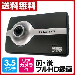 ドライブレコーダー ドラレコ リアカメラ付き 3.5インチ 12V車対応 フルHD録画 Gセンサー 駐車監視 AN-R063 ブラック ドラレコ 車載カメラ 車載用カメラ e-kurashi