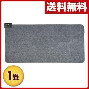 【送料無料】 広電(KODEN)  電気カーペット 本体 (1畳相当)  VWU1013  ●本体サ...