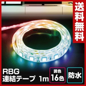 インテリアテープライト 連結テープ LEDテープライト 1m RGB 6123052 RAINBOW RGB ledテープライト 間接照明 照明テープ ライトテープ LED イルミネーション|e-kurashi
