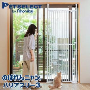 ねこの脱走防止 のぼれんニャン Plusドア 1400006001 ホワイト 猫 ねこ 脱走防止 柵 安全柵 のぼれんにゃん ケージ つっぱり 突っ張り フェンス e-kurashi