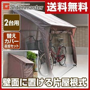 片屋根式サイクルガレージ(2台用) 替えカバー1枚増量セット サイクルハウス 自転車置き場 簡易ガレージ 収納庫 物置|e-kurashi