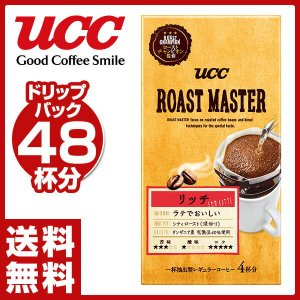 ROAST MASTER (ローストマスター) ドリップコーヒー リッチ for LATTE 4個入...