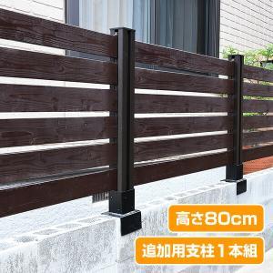 マルチフェンス支柱 高さ80cm 追加用1本セット KMFS-801 ボーダーフェンス 目隠しフェン...