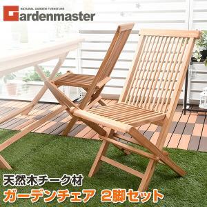 ガーデンチェア 2脚セット 折りたたみ チーク材 IFC-001*2