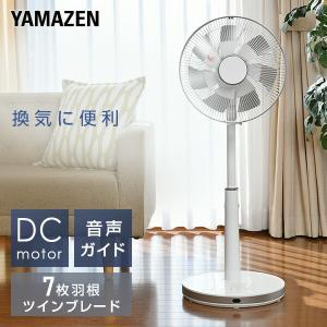 扇風機 DCモーター 30cm ハイリビング扇風機 フルリモコン式 静音YHVX-HGD30 リビン...
