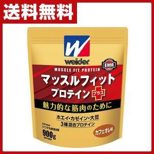 ウイダー マッスルフィット プロテイン プラス カフェオレ味 900g 36JMM812021P プロテイン 国産 日本製 たんぱく質 タンパク質 筋トレ 筋肉 ホエイ【あすつく】|e-kurashi