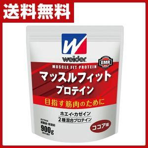 ウイダー マッスルフィット プロテイン ココア味 900g C6JMM513001P プロテイン 国産 日本製 たんぱく質 タンパク質 筋トレ 筋肉 ホエイ カゼイン【あすつく】|e-kurashi