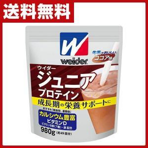 ウイダー ジュニアプロテイン ココア味 980g 36JMM813021P プロテイン 国産 日本製 たんぱく質 タンパク質 筋トレ 筋肉 カルシウム ジュニア【あすつく】|e-kurashi