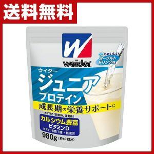 ウイダー ジュニアプロテイン ヨーグルトドリンク味 980g 36JMM814021P プロテイン 国産 日本製 たんぱく質 タンパク質 筋トレ 筋肉 カルシウム【あすつく】|e-kurashi