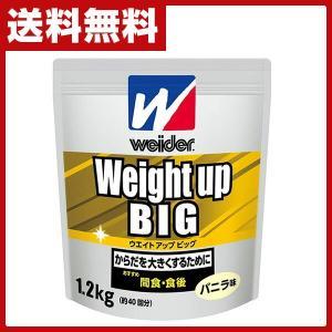 ウイダー ウエイトアップビッグ バニラ味 1.2kg 28MM822101P プロテイン 国産 日本製 たんぱく質 タンパク質 筋トレ 筋肉 カゼイン【あすつく】|e-kurashi