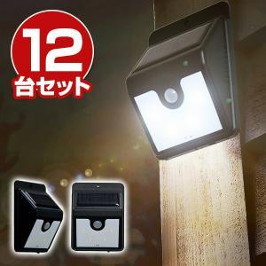 【送料無料】 トレードワン  ガーデンライト ソーラー 屋外 センサー 12台セット  30502*...