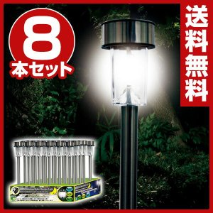 【送料無料】 トレードワン  ガーデンライト ソーラー 屋外 8本セット  FT-046*8  ●本...