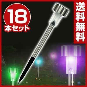 【送料無料】 トレードワン  ガーデンライト ソーラー 屋外 レインボー 18本セット  30101...
