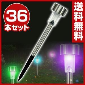 【送料無料】 トレードワン  ガーデンライト ソーラー 屋外 レインボー 36本セット  30101...