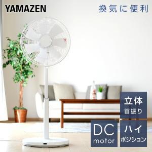 扇風機 35cmDCハイリビング扇風機 フルリモコン式 YHRX-CKD35 ホワイト 扇風機 DC...