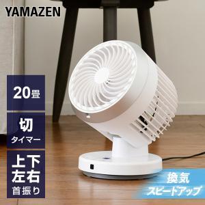 サーキュレーター 扇風機 15cmサーキュレーター 左右自動首振り 風量6段階 リモコン YAR-J...