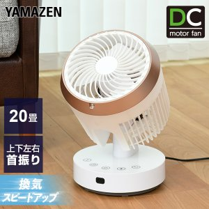 【送料無料】 山善(YAMAZEN)  DCモーター 18cmサーキュレーター  上下左右自動首振り...