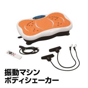 振動マシン ボディシェーカー EL-80289 オレンジ×ホワイト 振動マシン 振動ステッパー ブルブル運動 シェイプアップ トレーニング ダイエット|e-kurashi
