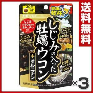 しじみの入った牡蠣ウコン+オルニチン120粒(30日分)×3個セット 1149567 サプリ サプリメント 健康食品 しじみ 牡蠣 ウコン オルニチン|e-kurashi