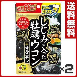 しじみの入った牡蠣ウコン+オルニチン 徳用264粒(66日分)×2個セット 1149568 サプリ サプリメント 健康食品 しじみ 牡蠣 ウコン オルニチン|e-kurashi