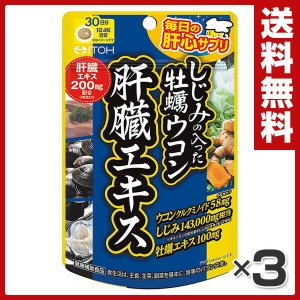 しじみの入った牡蠣ウコン肝臓エキス120粒(30日分)×3個セット 1149835 サプリ サプリメント 健康食品 しじみ 牡蠣 ウコン オルニチン 肝臓エキス|e-kurashi