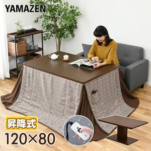 こたつ テーブル こたつテーブル 昇降式こたつテーブル 120×80cm 長方形 JLTK-HDN1...