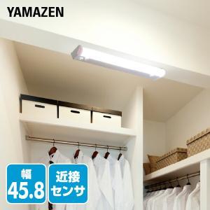 【送料無料】 山善 YAMAZEN  LED多目的灯 近接センサ付 820lm (幅45.8cm) ...
