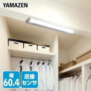 【送料無料】 山善 YAMAZEN  LED多目的灯 近接センサ付 1170lm (幅60.4cm)...