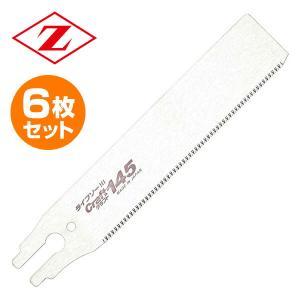 【送料無料】 ゼット販売  ライフソー クラフト145 替刃 6枚セット  30024*6  ●材質...