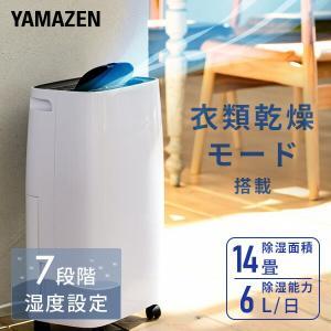 【送料無料】 山善(YAMAZEN)  除湿機 コンプレッサー式 (木造約7畳・コンクリート造約14...