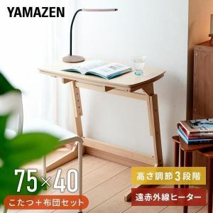 こたつセット 高さを変えられるデスクこたつテーブル&こたつ布団セット 2点セット 70×40cm 長...